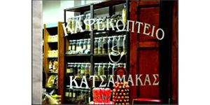 kafekoptio-katsamakas