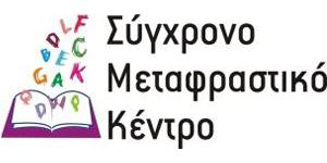 sigxrono-metafrastiko-kentro